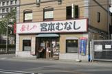 めしや宮本むなし地下鉄丸太町駅前店