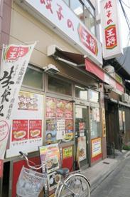 餃子の王将府庁前店の画像1
