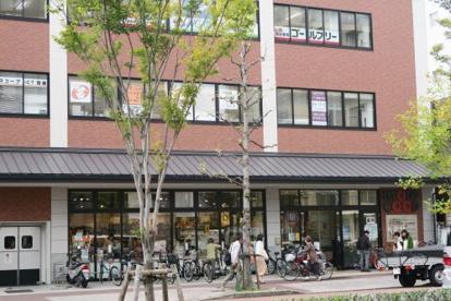 京都生活協同組合 コープ御所南の画像1