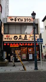 日高屋 茅ヶ崎北口店の画像1