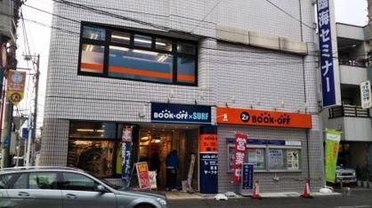 ブックオフ 茅ヶ崎北口店の画像1