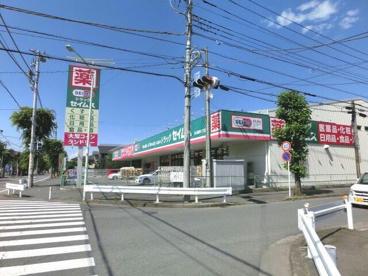 ドラッグセイムス 鶴ヶ島脚折町4丁目店の画像1