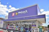 Welpark(ウェルパーク) 調布菊野台店