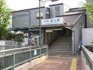 相模鉄道星川駅の画像1