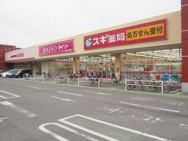 スギ薬局 北入曽店の画像1