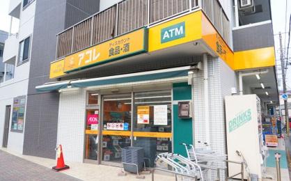 アコレ幕張本郷7丁目店の画像1
