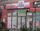 ホワイト急便 稲毛海岸店