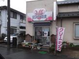 ホワイト急便 鶴沢店