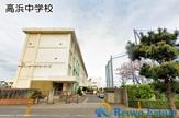 藤沢市立高浜中学校