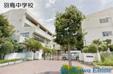 藤沢市立羽鳥中学校