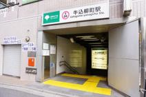 都営大江戸線「牛込柳町」駅東口