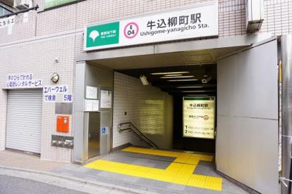 都営大江戸線「牛込柳町」駅東口の画像1