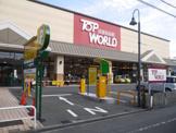 TOP WORLD(トップワールド) 黒原店