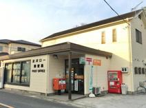 東川口一郵便局