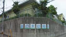 藤の木幼稚園