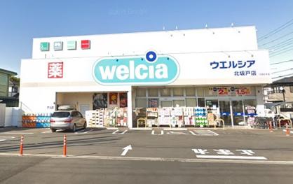 ウエルシア北坂戸店の画像1
