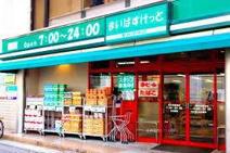 まいばすけっと 青葉台駅南店