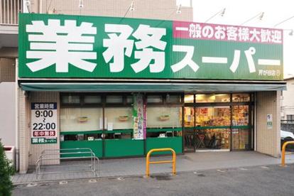 業務スーパー 芹が谷店の画像1