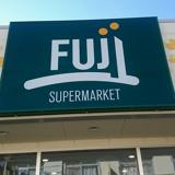 SUPER MARKET FUJI(スーパーマーケットフジ) 小菅ケ谷店