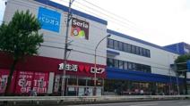 ロピア 馬絹店