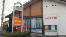 前橋江田郵便局
