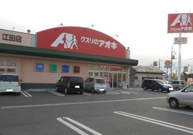 クスリのアオキ 江田店の画像1