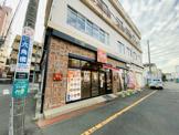 すき屋 小机駅前店