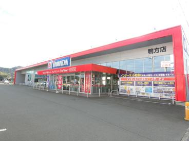 ヤマダ電機 鴨方店の画像1