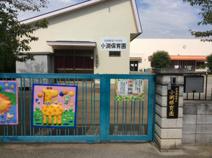 小渕保育園