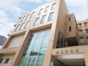 鹿島田病院の画像1