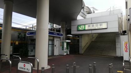 鹿島田の画像1