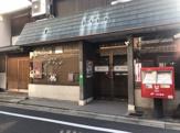 京都寺之内郵便局