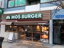 モスバーガー合羽橋店