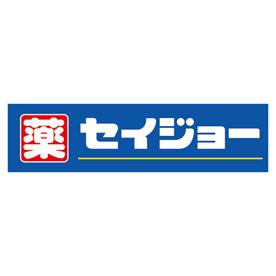 くすりセイジョー 関町店の画像1