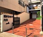 福家診療所