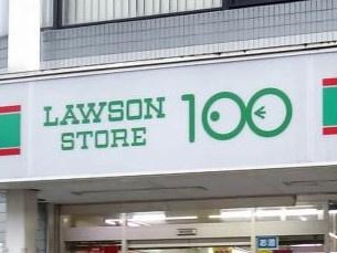ローソンストア100 LS練馬旭丘一丁目店の画像1