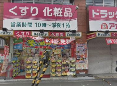 ドラッグストアアカカベ 京橋薬店の画像1