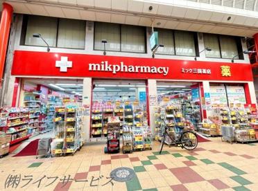 ドラッグミック 三国薬店の画像1