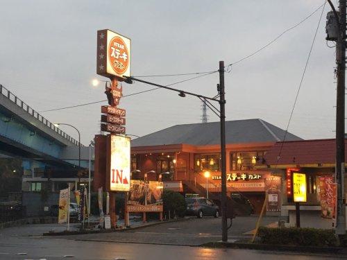 ステーキガスト 横須賀佐原インター店の画像