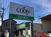 ユーコープ 白山道店