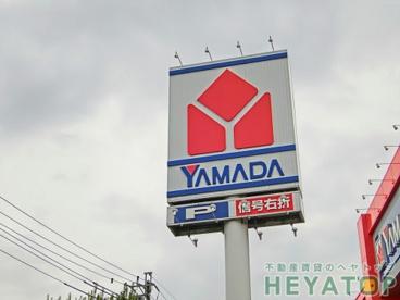 ヤマダ電機テックランド星ヶ丘店の画像1