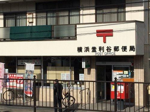 横浜釜利谷郵便局の画像