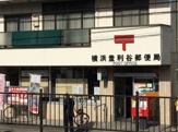 横浜釜利谷郵便局