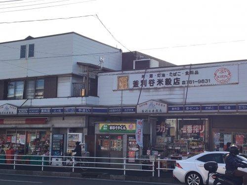 釜利谷米穀店の画像