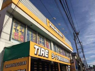 イエローハット 金沢文庫店の画像1