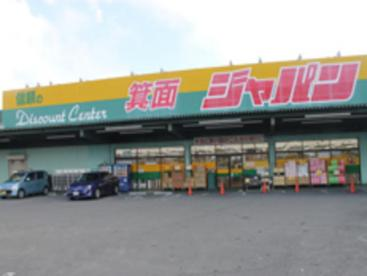 ジャパン 箕面店の画像1