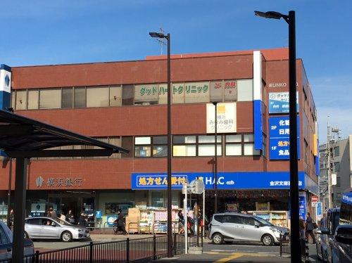 ハックドラッグ金沢文庫西口店の画像