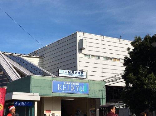 金沢文庫駅の画像