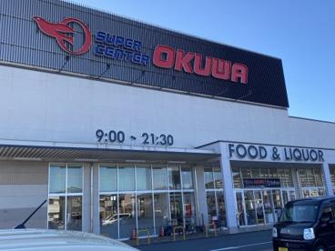 SUPER CENTER OKUWA(スーパーセンターオークワ) 幸田店の画像1
