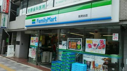 ファミリーマート 茗荷谷店の画像1